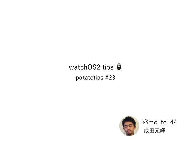 potatotips #23 watchOS2 tips ⌚ 成田元輝 @mo_to_44