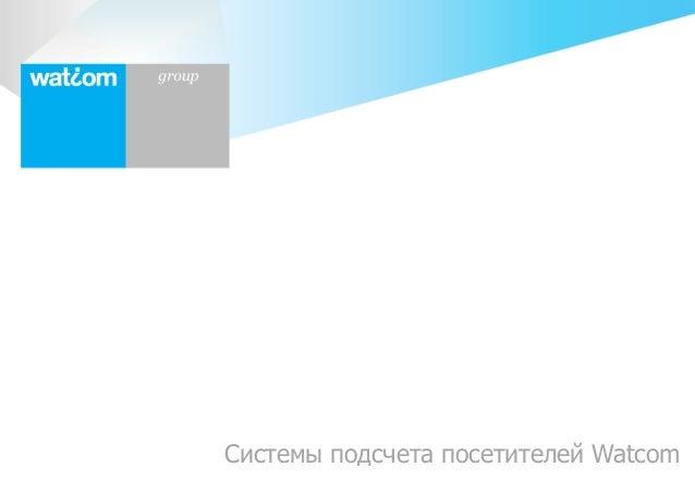 Watcom Group Системы подсчета посетителей Watcom