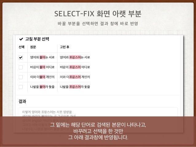 select-fix(일괄 바꿈) 프로젝트 소개