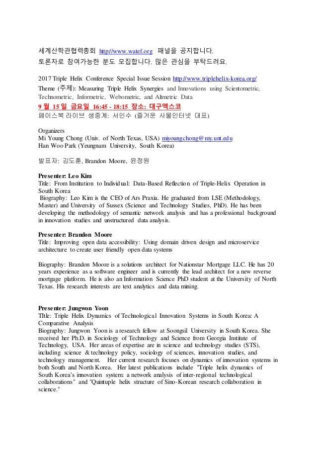 세계산학관협력총회 http://www.watef.org 패널을 공지합니다. 토론자로 참여가능한 분도 모집합니다. 많은 관심을 부탁드려요. 2017 Triple Helix Conference Special Issue Se...