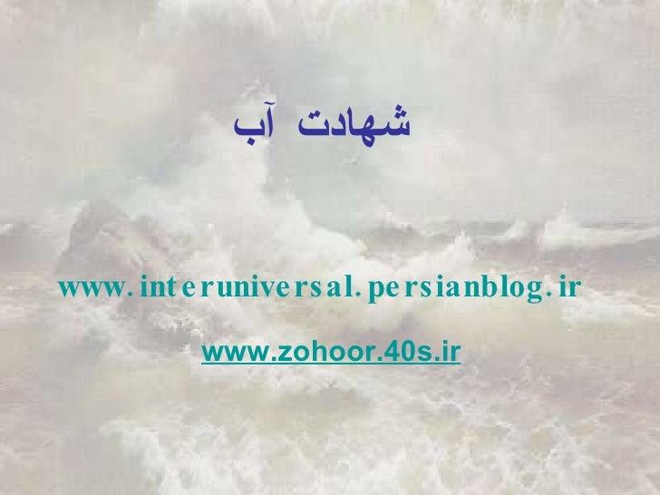 شهادت آب www.interuniversal.persianblog.ir   www.zohoor.40s.ir