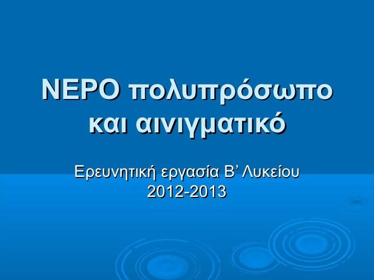 ΝΕΡΟ πολυπρόσωπο  και αινιγματικό Ερευνητική εργασία Β' Λυκείου          2012-2013