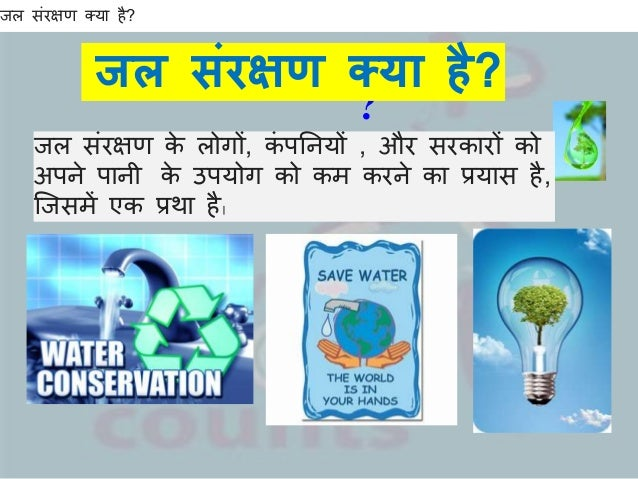 Waterconservation ppt-130517222223-phpapp02