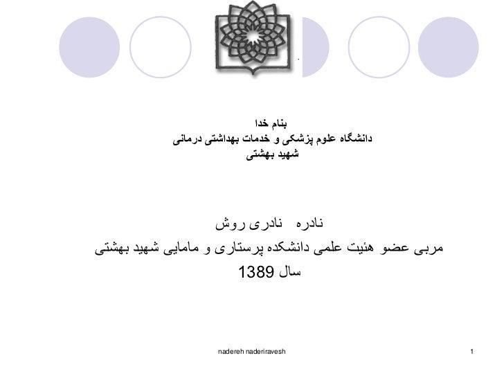 بنام خدا            دانشگاه علوم پزشکی و خدمات بهداشتی درمانی                            شهید بهشتی                 ...