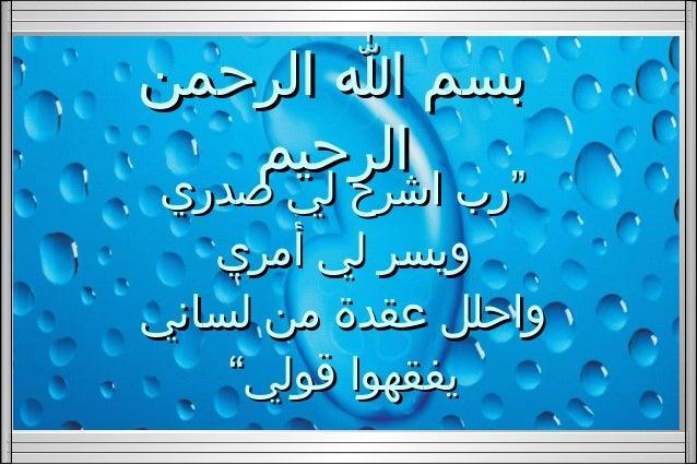 """بسم ا الرحمن الرحيم  """"رب اشرح لي صدري ويسر لي أمري واحلل عقدة من لساني يفقهوا قولي"""""""