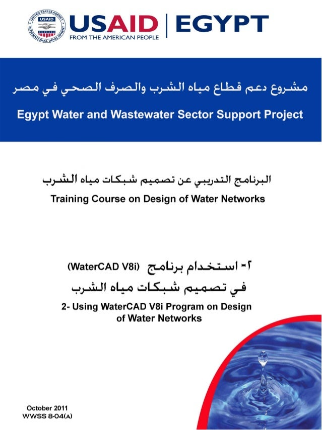 المحتويــــات  1- الفصل الأول: التعريف بالبرنامج 1  1- 1-1 مقدمـــة 1  3- 2-1 مكونات منظومة مياه الشرب 1  3- 3-1 المهام ال...