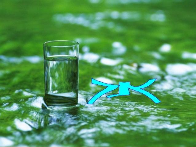水 Water H2O