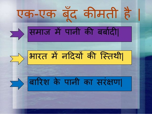 jal hi jivan hai hindi essay Check out our top free essays on jal hi jeevan hai to help you write your own essay.