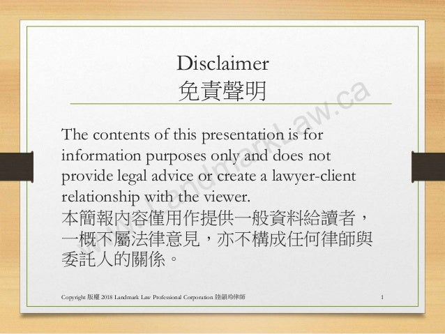 Disclaimer 免責聲明 The contents of this presentation is for information purposes only and does not provide legal advice or cr...
