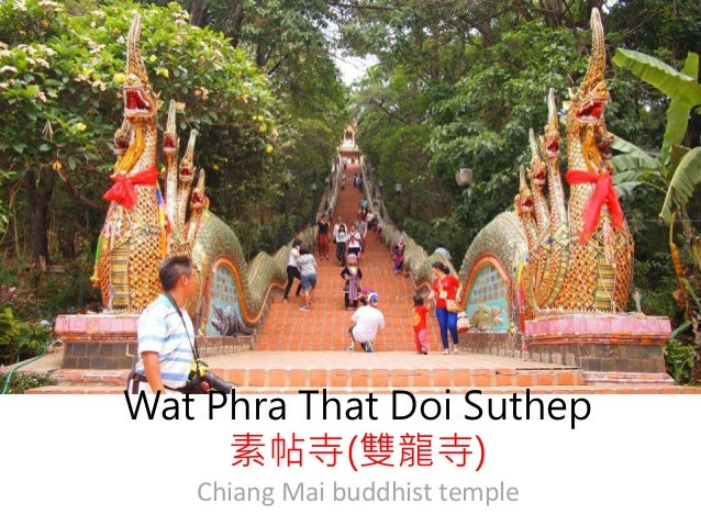 Wat Phra That Doi Suthep 素帖寺(雙龍寺) Chiang Mai buddhist temple