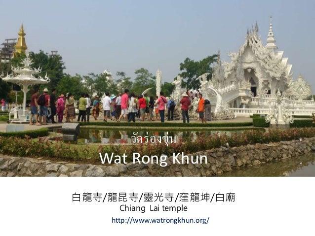 วัดร่องขุ่น Wat Rong Khun 白龍寺/龍昆寺/靈光寺/窪龍坤/白廟 Chiang Lai temple http://www.watrongkhun.org/