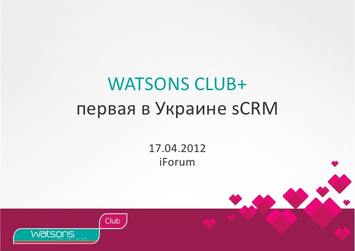 WATSONS CLUB+   17.04.2012     iForum