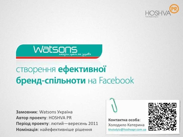 Замовник: Watsons Україна<br />Автор проекту: HOSHVA PR<br />Період проекту: лютий—вересень 2011<br />Номінація: найефекти...