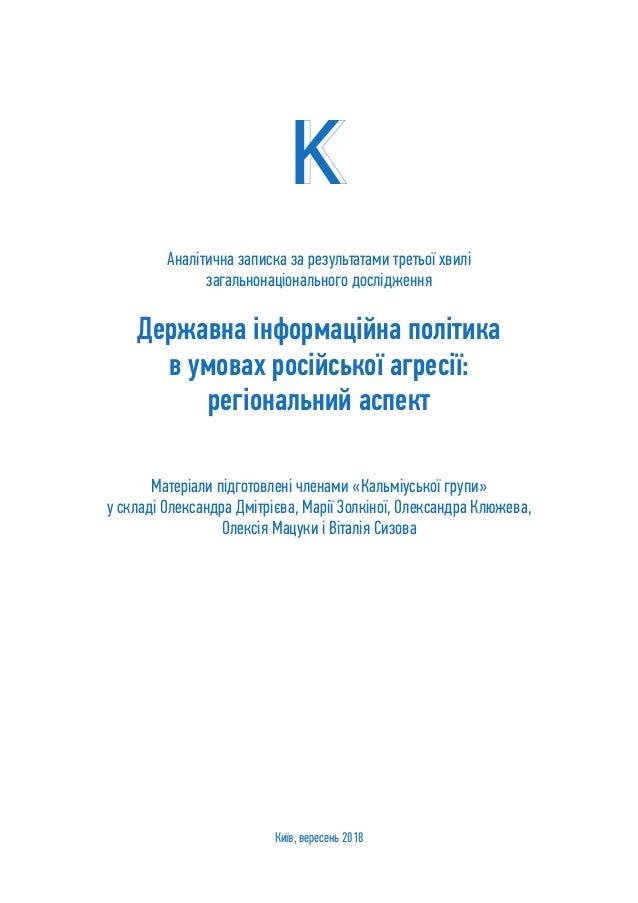 1 Державна інформаційна політика в умовах російської агресії: регіональний аспект Аналітична записка за результатами треть...