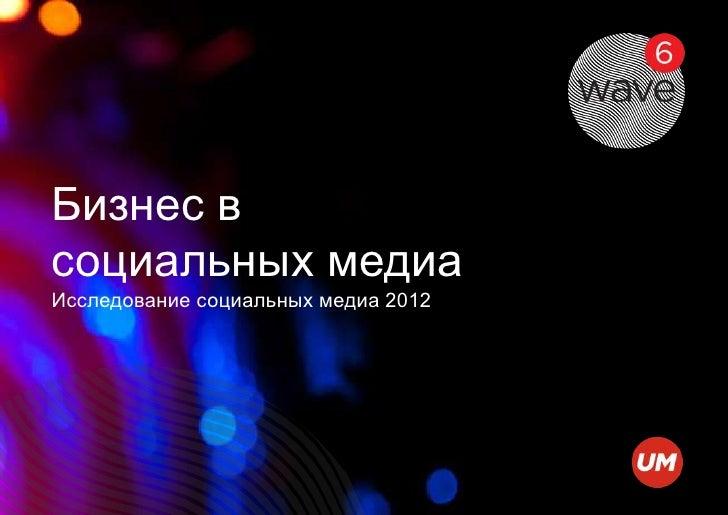 Бизнес всоциальных медиаИсследование социальных медиа 2012