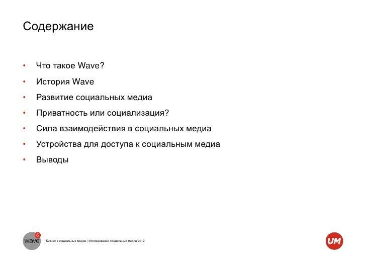 Wave 6  ukraine Slide 2