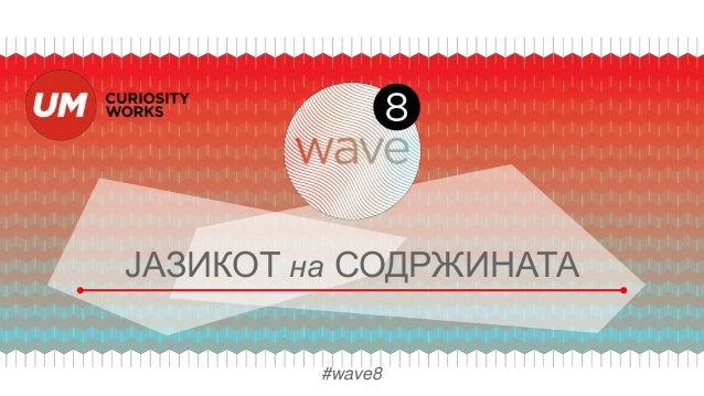 ЈАЗИКОТ на СОДРЖИНАТА #wave8