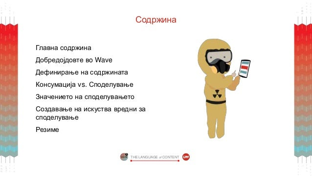 Wave 8 The language of Content  - Macedonia Slide 2
