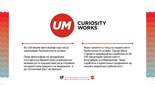 Wave 8 The language of Content  - Macedonia Slide 3