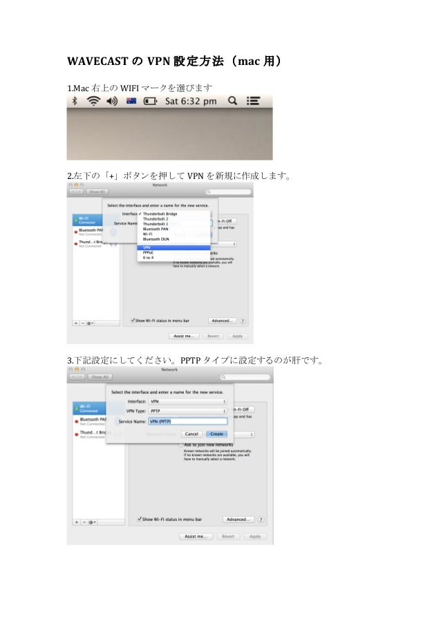 WAVECAST の VPN 設定方法(mac 用)      1.Mac 右上の WIFI マークを選びます          2.左下の「+」ボタンを押して VPN を新規に作成します。          3...