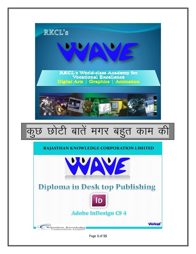 Page 1 of 15 RAJASTHAN KNOWLEDGE CORPORATION LIMITED dqN NksVh ckrsa exj cgqr dke dh
