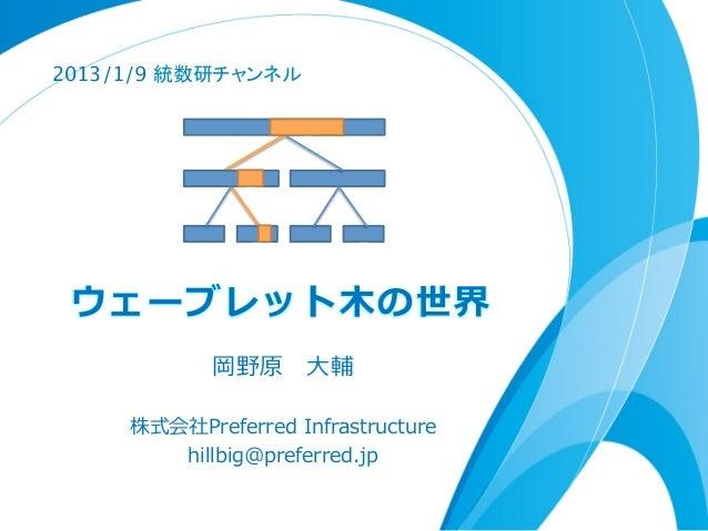 2013/1/9 統数研チャンネル                       _                _                 _         _ ウェーブレット⽊木の世界            岡野原 ⼤...