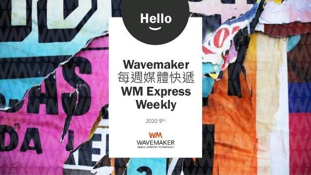 2020 9th Wavemaker 每週媒體快遞 WM Express Weekly Hello )
