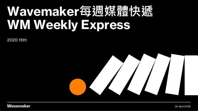 2020 16th Wavemaker每週媒體快遞 WM Weekly Express 24 April 2020