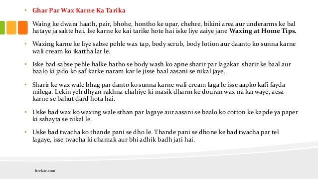 Jane Waxing at Home in Hindi Aur Hataye Anchahe Baalo Ko