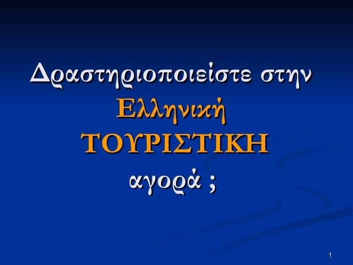 Δραστηριοποιείστε στην  Ελληνική  ΤΟΥΡΙΣΤΙΚΗ αγορά ;