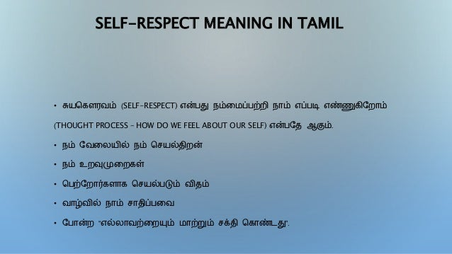 self-respect meaning in Tamil | Facts about self-respect in Tamil Slide 2