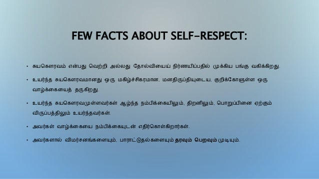 self-respect meaning in Tamil | Facts about self-respect in Tamil Slide 3