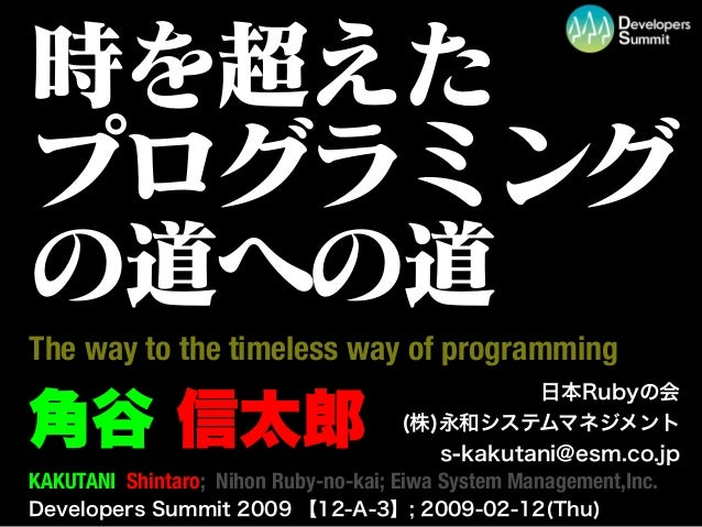 角谷 信太郎 KAKUTANI Shintaro; Nihon Ruby-no-kai; Eiwa System Management,Inc. 日本Rubyの会 (株)永和システムマネジメント s-kakutani@esm.co.jp Dev...