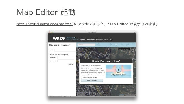 Waze Map Editor クイックスタートガイド