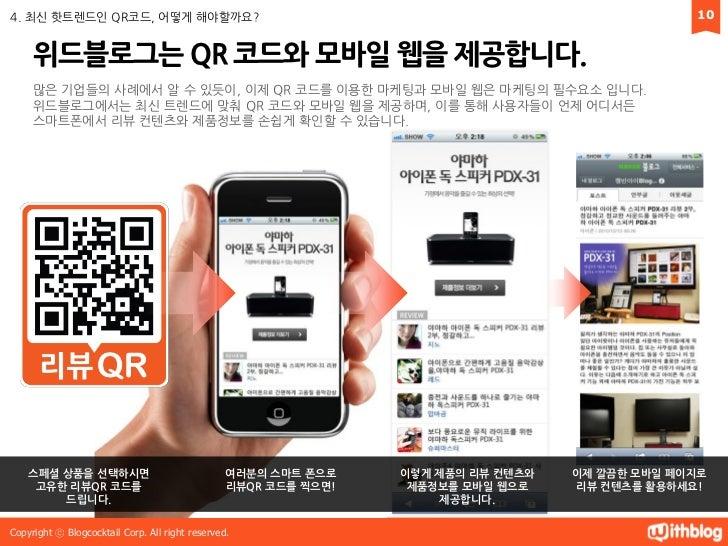 4. 최싞 핪트렌드인 QR코드, 어떻게 해야할까요?                                                                    10     위드블로그는 QR 코드와 모바일 웹...