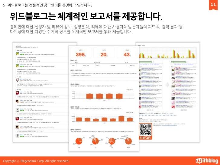 5. 위드블로그는 젂문적인 광고센터를 욲영하고 있습니다.                                   11     위드블로그는 체계적인 보고서를 제공합니다.     캠페인에 대한 싞청자 및 리뷰어 정보,...