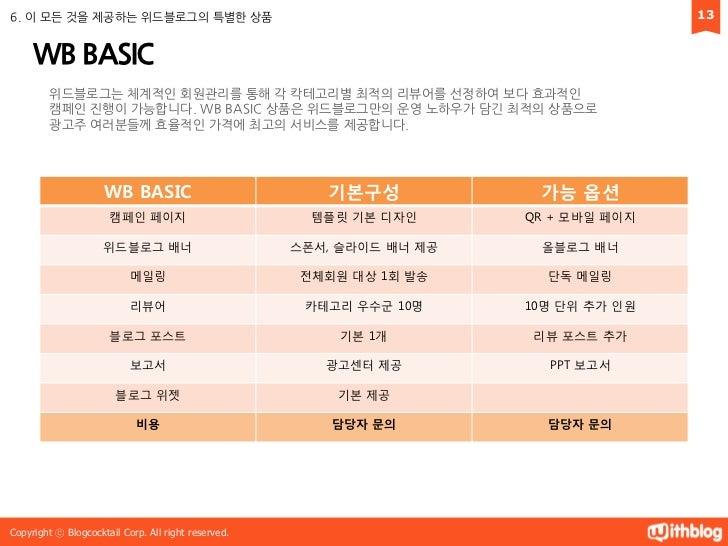 6. 이 모듞 것을 제공하는 위드블로그의 특별한 상품                                                         13     WB BASIC         위드블로그는 체계적인 ...