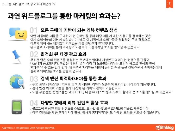 2. 그럼, 위드블로그의 광고 효과 어떤가요?                                                            7     과연 위드블로그를 통핚 마케팅의 효과는?         ...