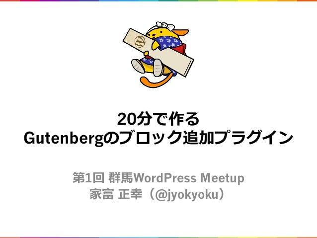 20 Gutenberg 1 WordPress Meetup @jyokyoku