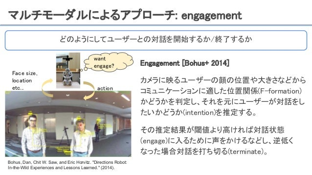"""マルチモーダルによるアプローチ: engagement どのようにしてユーザーとの対話を開始するか/終了するか Bohus, Dan, Chit W. Saw, and Eric Horvitz. """"Directions Robot: In-t..."""