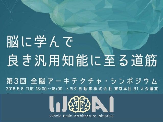 山川宏 第3回全脳アーキテクャシンポジウム 脳に学んで良き汎用知能に至る道筋