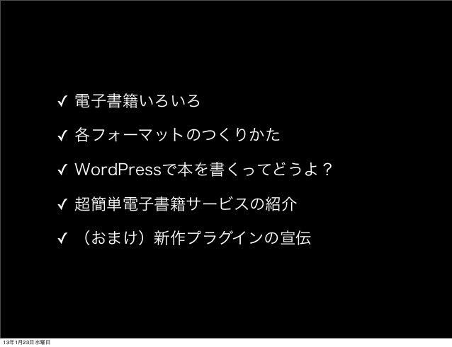 ✓ 電子書籍いろいろ              ✓ 各フォーマットのつくりかた              ✓ WordPressで本を書くってどうよ?              ✓ 超簡単電子書籍サービスの紹介              ✓ (...