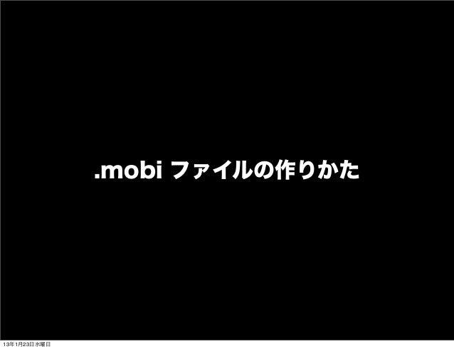 .mobi ファイルの作りかた13年1月23日水曜日