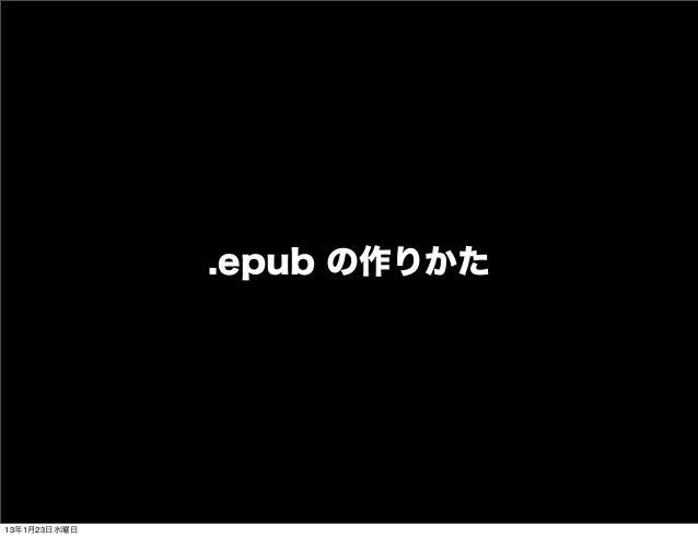 .epub の作りかた13年1月23日水曜日