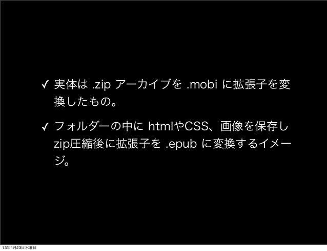 ✓ 実体は .zip アーカイブを .mobi に拡張子を変                換したもの。              ✓ フォルダーの中に htmlやCSS、画像を保存し                zip圧縮後に拡張子を .e...