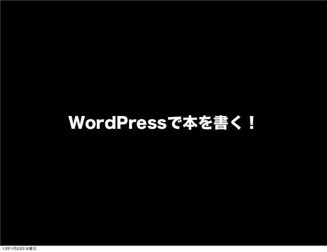 WordPressで本を書く!13年1月23日水曜日