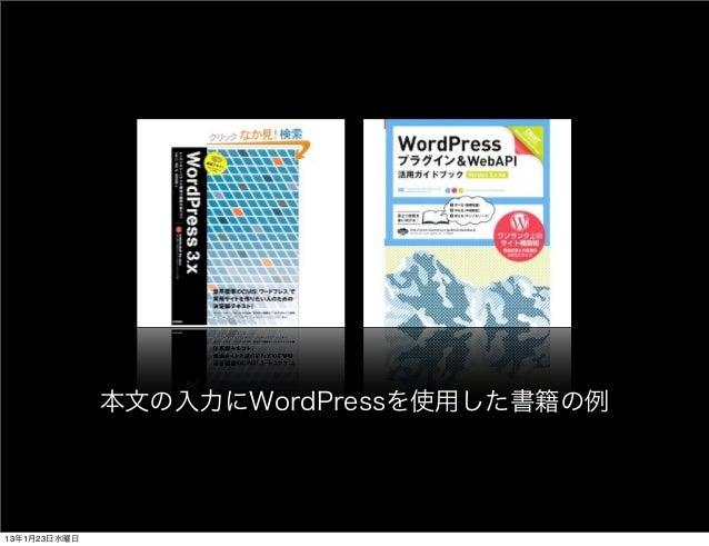 本文の入力にWordPressを使用した書籍の例13年1月23日水曜日