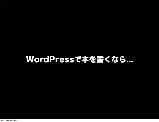WordPressで本を書くなら...13年1月23日水曜日