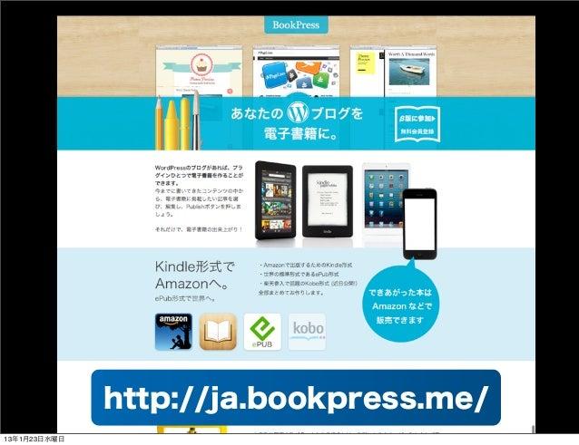 http://ja.bookpress.me/13年1月23日水曜日
