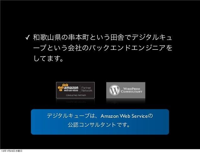 ✓ 和歌山県の串本町という田舎でデジタルキュ                ーブという会社のバックエンドエンジニアを                してます。                 デジタルキューブは、Amazon Web Servi...